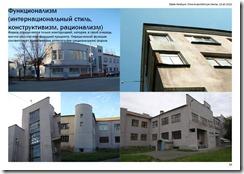 омск-стиль12